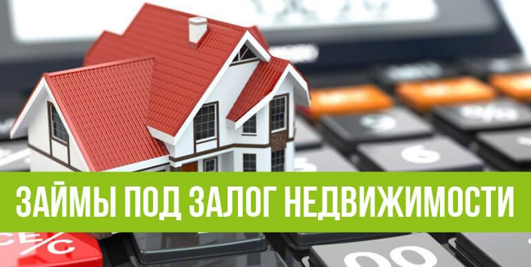 займы, залог, недвижимость