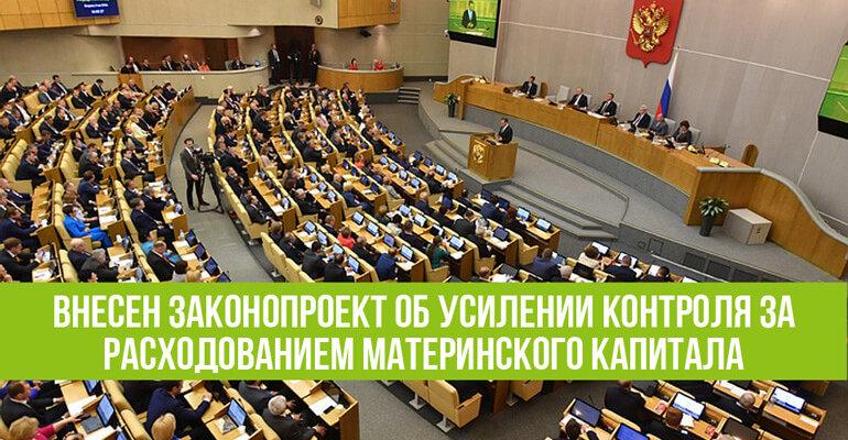 Законопроект, маткапитал